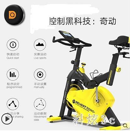 自發電磁控動感單車 靜音健身房家用室內腳踏運動器材商用 JA8097『科炫3C』