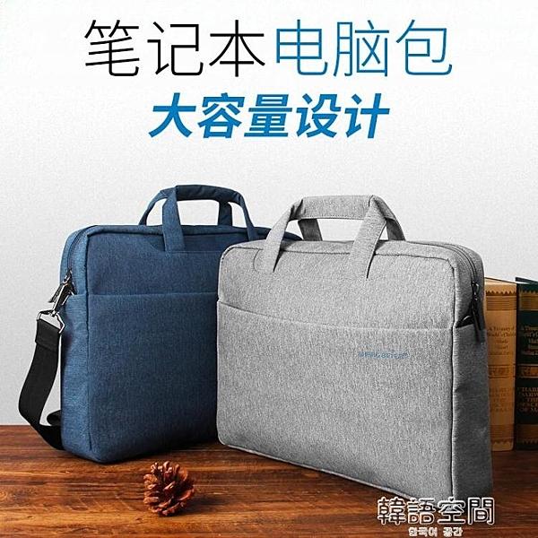 筆記本電腦包14英寸15.6聯想17.3華碩戴爾G7男女外星人單肩手提袋 【韓語空間】