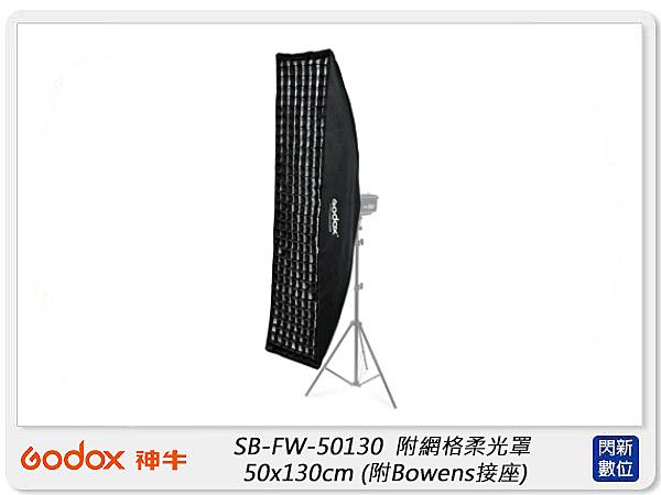 【分期零利率,免運費】GODOX 神牛 SB-FW-50130 柔光罩 50x130cm 附網格、Bowens 保榮接座 (公司貨)