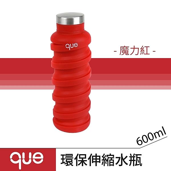 美國 que 環保伸縮水瓶/魔力紅/600ml 水壺 保溫杯 瓶子 熱水瓶  水瓶 隨身瓶 茶壺