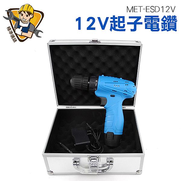 《精準儀錶旗艦店》12V充電電鑽起子機 12v電動起子 12v電鑽 木工裝潢 DIY  MET-ESD12V