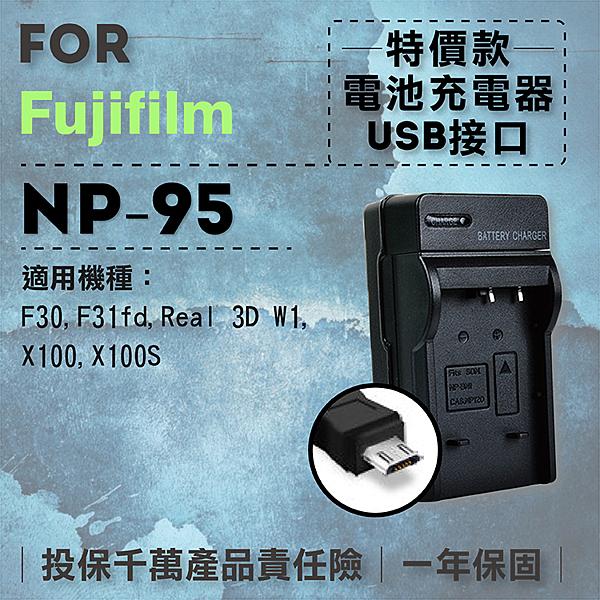 攝彩@超值USB充 隨身充電器 for Fujifilm NP-95 行動電源 戶外充 體積小 一年保固