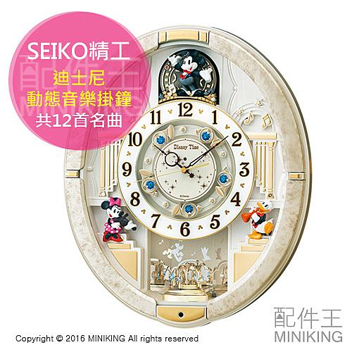 【配件王】日本代購 SEIKO 精工 Disney 迪士尼 米奇 米妮 音樂掛鐘 動態時鐘 12首名曲 FW574W
