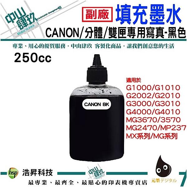 【連續供墨/填充墨水/原廠連續供墨專用】CANON 250CC 奈米寫真填充墨水 黑色