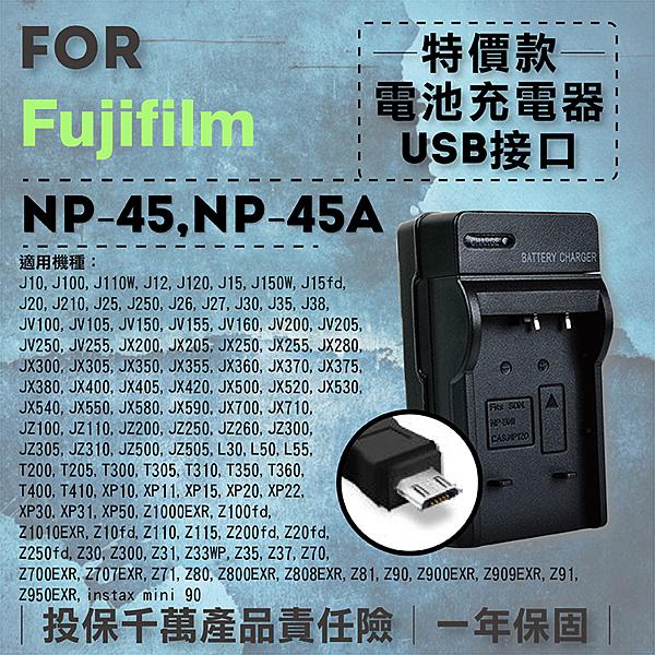 攝彩@超值USB充 隨身充電器 for Fujifilm NP-45 行動電源 戶外充 體積小 一年保固