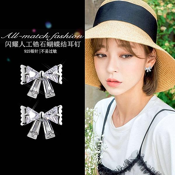 【免運到手價$98】耳針蝴蝶結仿水晶耳環女韓國個性簡約甜美鑲鑽人工鋯石耳釘