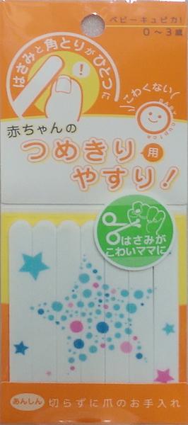 日本 BABY CUPICA幼兒0-3歲專用磨甲搓片 7片 -超級BABY