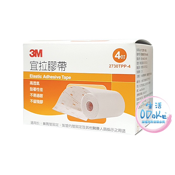 3M 宜拉膠帶 (未滅菌) (白色) 4吋 鼻胃管 氣管內管固定 公司貨 高透氣【生活ODOKE】