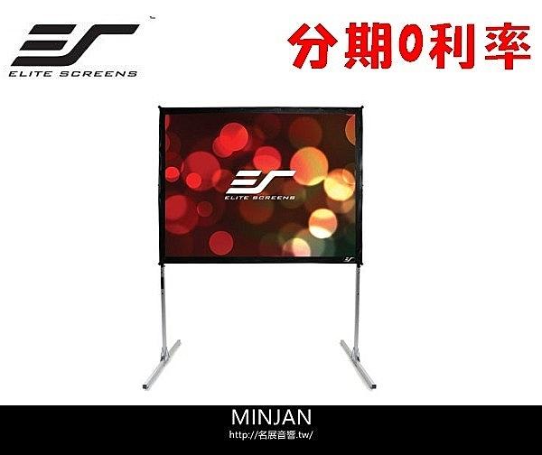 【名展音響】億立 Elite Screens  攜型大型展示快速摺疊 Q84V 84吋( QuickStand )系列 ( 附收納鋁箱)