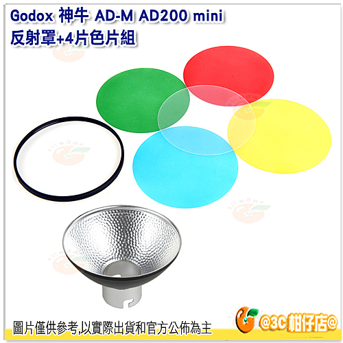 神牛 GODOX AD-M 迷你反射罩+4色片+柔光片組 公司貨 AD200 AD360 專用配件