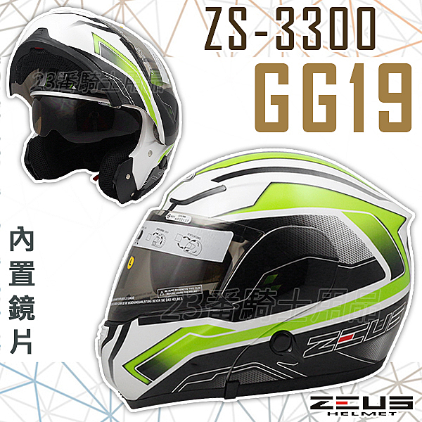 【ZEUS 瑞獅 安全帽 ZS 3300 GG19 白綠 可樂帽 / 可掀帽 全罩 安全帽 】免運費、加贈好禮