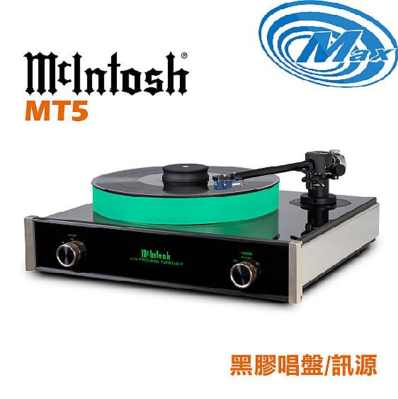 《麥士音響》 McIntosh 訊源 黑膠唱盤 MT5