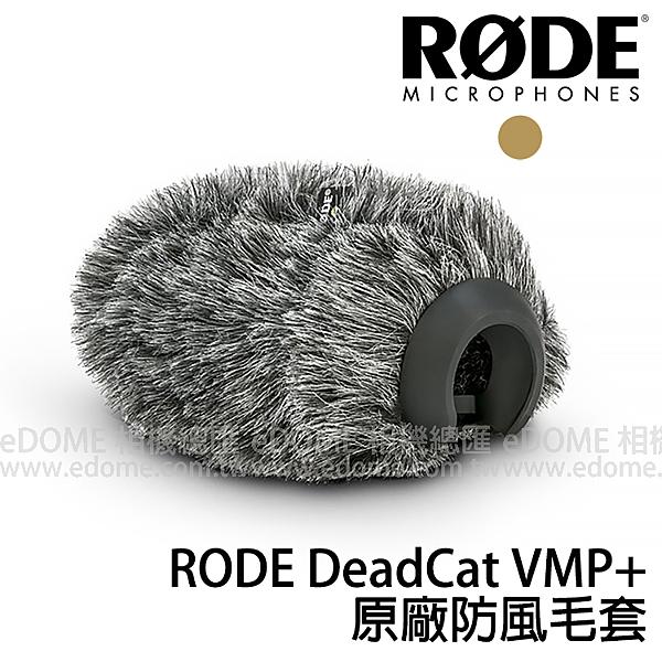 RODE 羅德 DeadCat VMP+ Plus 原廠防風毛套 (0利率 正成公司貨) RD DEADCATVMP+ 防風罩 Video Mic Pro+ Plus 專用