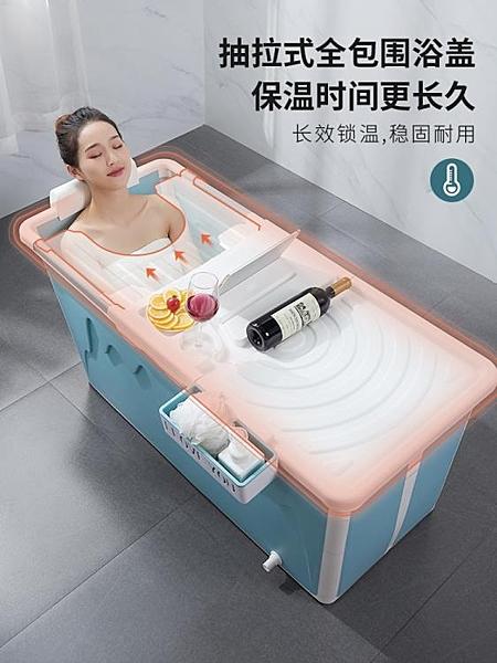 泡澡桶 可折疊泡澡桶大人家用加厚式洗澡沐浴桶成人塑料大號浴盆全身浴缸  降價兩天