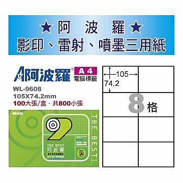 華麗牌 阿波羅WL-9608白  影印用自黏標籤紙 ( 100入/盒 )