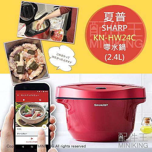 日本代購 空運 夏普 SHARP KN-HW24C 無水調理 零水鍋 0水鍋 調理鍋 容量2.4L