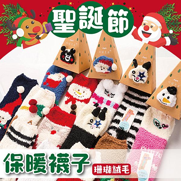 【00458】 可愛卡通圖案 珊瑚絨地板襪 保暖毛巾襪子 中筒襪 聖誕節 耶誕節 交換禮物 禮盒