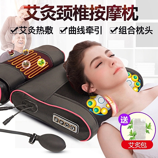AB組合枕+氣囊牽引+艾灸熱敷16頭可調速多功能電動按摩器 頸肩腰背部熱敷靠墊 家用按摩枕頭