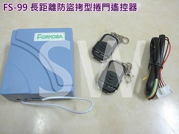 FS-99-1 基本款 電動鐵捲門遙控器 可換各廠牌 鐵卷門搖控器 滾碼長距離 防盜拷防掃描 捲門馬達