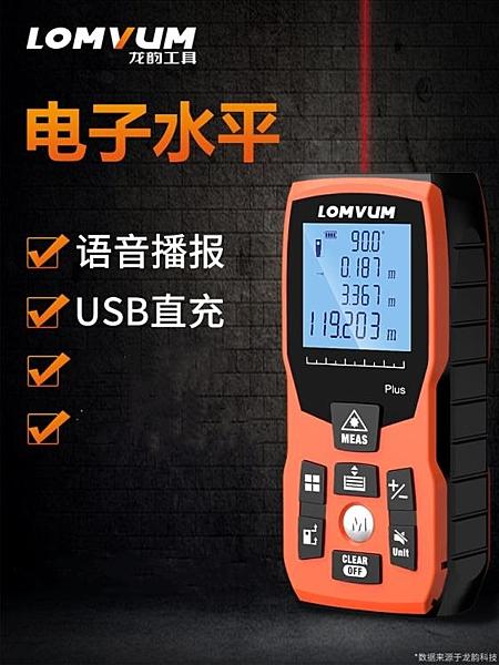 激光測距儀高精度紅外線測量儀測距尺子量房儀激光尺電子尺 【快速出貨】