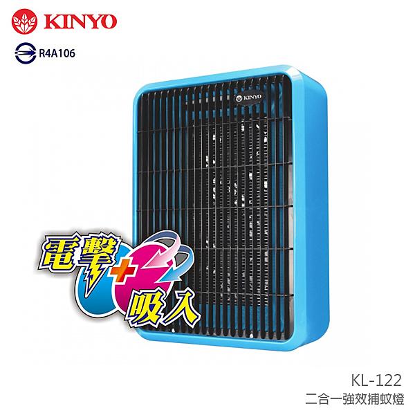☆KINYO 耐嘉 KL-122 二合一強效捕蚊燈/吸入式+電網/紫外線燈管/無毒/安全/滅蚊/防蚊