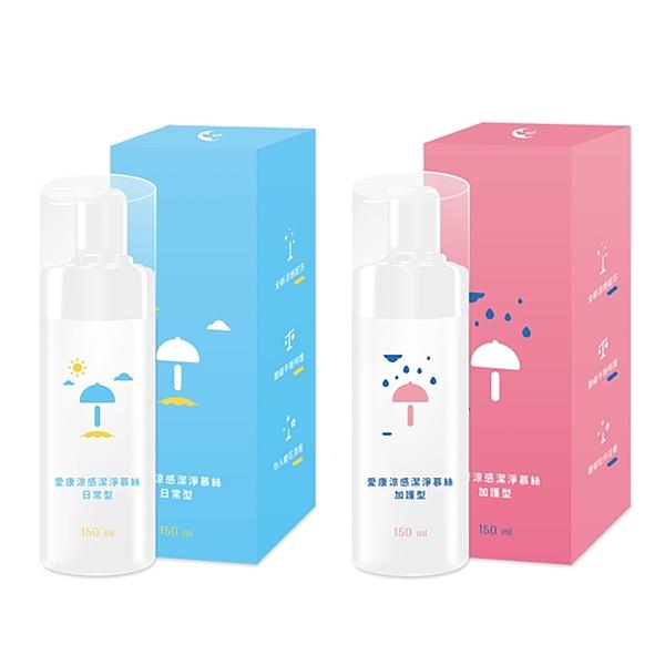 愛康涼感潔淨慕絲 私密清潔慕絲 涼感 弱酸性 150ML/瓶◆德瑞健康家◆