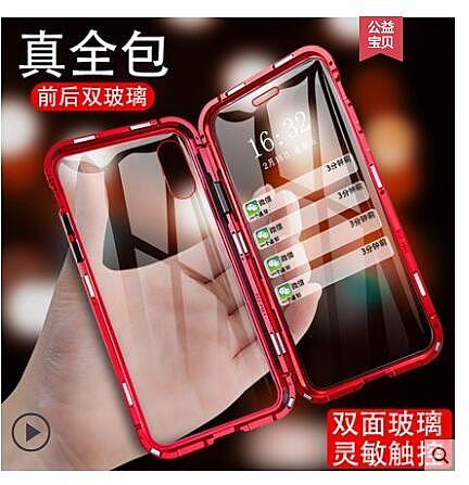【雙面玻璃】全包萬磁王蘋果x手機殼翻蓋磁吸透明潮牌同款iPhonexr防摔7p 【全館免運】