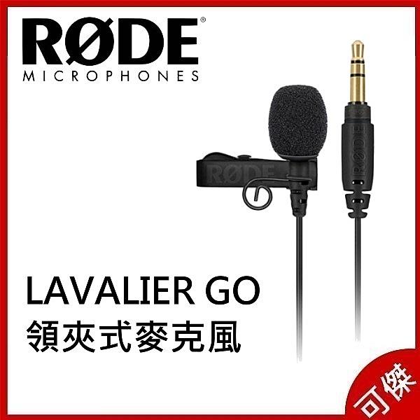 Rode 羅德 Lavalier GO 專業級領夾式麥克風 領夾式 TRS 麥克風 MIC 公司貨  可傑