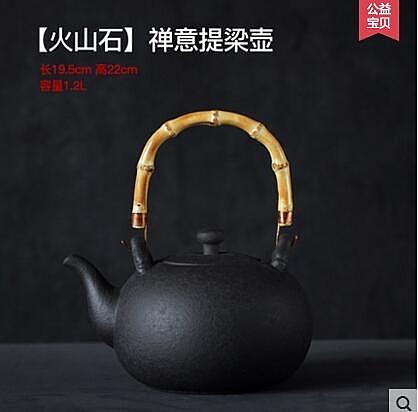 火山石黑陶提梁壺煮茶壺泡茶壺電陶爐茶壺大容量茶壺煮水壺