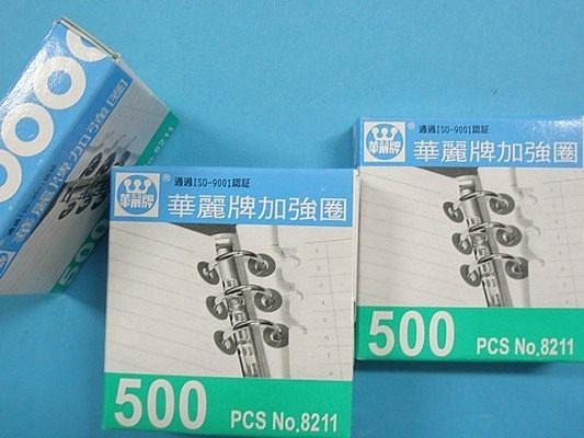 加強圈NO.8211華麗牌加強圈(白色)500入MIT製/一盒[#40]