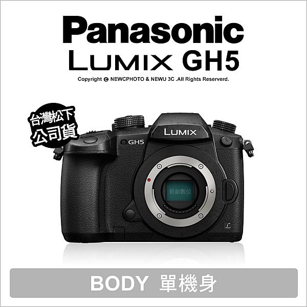 註冊禮~6/30 Panasonic GH5 Body 單機身 公司貨【24期免運費】 翻轉觸控 數位薪創