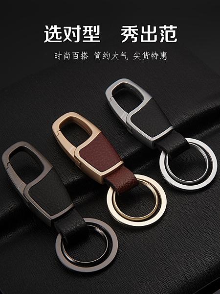 汽車鑰匙扣男女腰挂收納鑰匙鍊挂件鎖鑰匙環鑰匙圈個性情侶創意交換禮物推薦