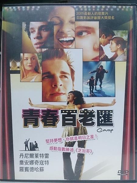 挖寶二手片-H13-042-正版DVD*電影【青春百老匯】-丹尼爾萊特雷*喬安娜奇寇特
