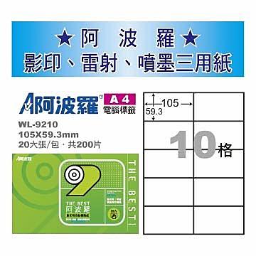 華麗牌 阿波羅WL-9210彩色 影印用自黏標籤紙 (  20入/包 )