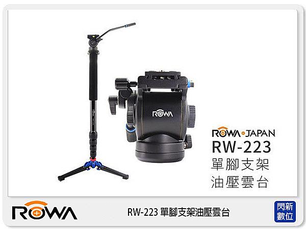 【分期0利率,免運費】 ROWA 樂華 RW-223 單腳 支架 油壓雲台 腳架 (RW223 公司貨)