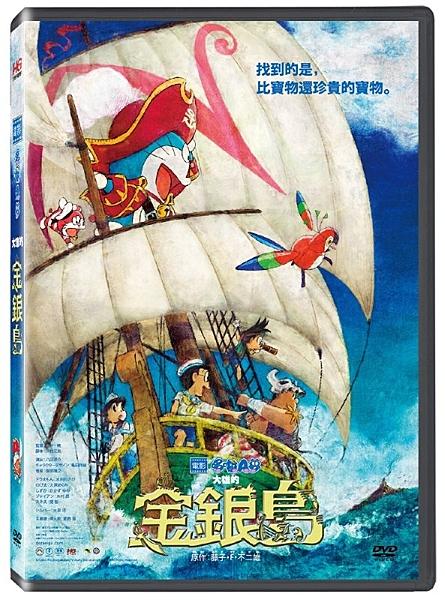 【停看聽音響唱片】【DVD】電影哆啦A夢:大雄的金銀島