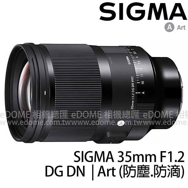SIGMA 35mm F1.2 DG DN Art for SONY E-MOUNT / 接環 (24期0利率 恆伸公司三年保固) 全片幅微單眼鏡頭 防塵防滴