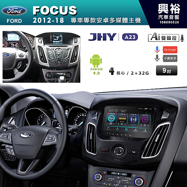【JHY】2012~2018年Ford FOCUS專用9吋螢幕A63系列安卓多媒體主機*雙聲控+藍芽+導航+安卓