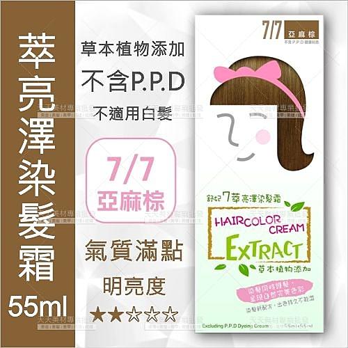 舒妃7萃亮澤染髮霜55ml-7/7亞麻棕-單盒[26129]