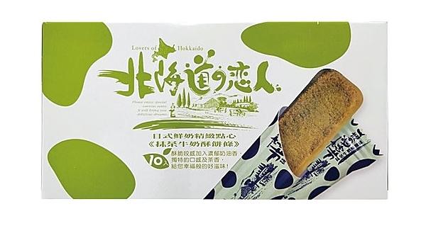 北海道戀人抹茶牛奶酥餅條110g(1盒)【合迷雅好物超級商城】