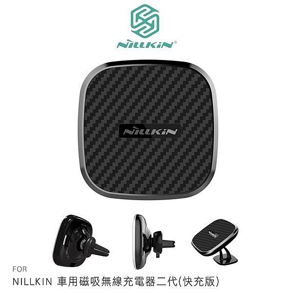 NILLKIN 車用磁吸無線充電器 快充版 無線充電+手機支架 無線充電座 無線充電板 無線充電盤