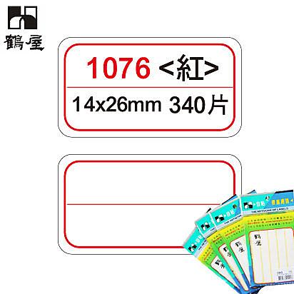 【西瓜籽】《鶴屋》 自粘標籤(紅) 14×26mm(340片) 1076 (自黏標籤/列印標纖/事務標籤)