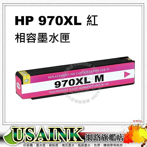 USAINK~HP NO.971XL 紅色高容量環保墨水匣 CN627AA 適: X576dw / X551dw / X476dw / X451dw / 970XL /971XL