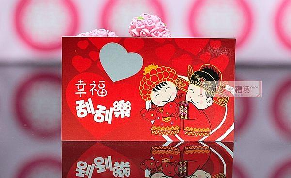 一定要幸福哦~~幸福刮刮卡(A款中式新人)、婚禮小物、送客禮、姐妹禮