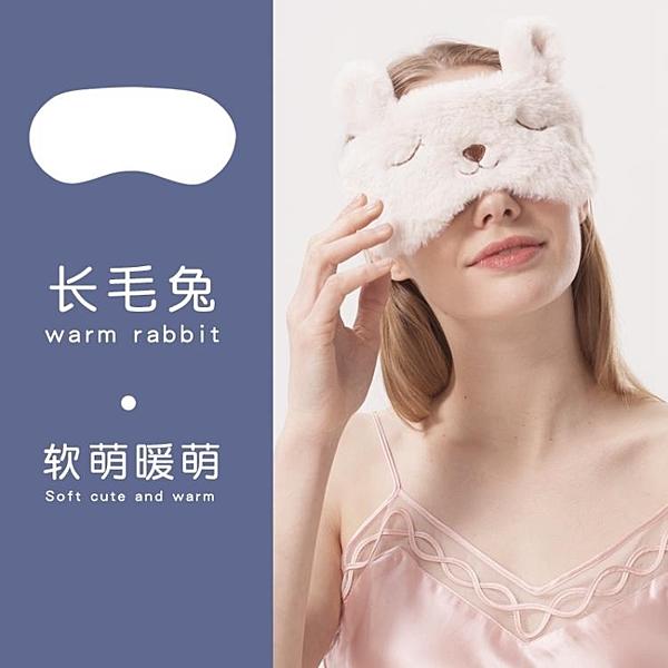 蒸汽眼罩熱敷睡眠遮光透氣緩解眼疲勞