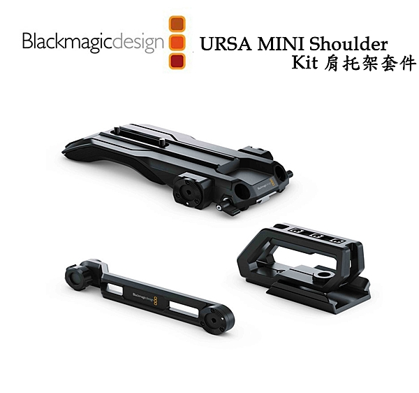 【EC數位】Blackmagic 黑魔法 URSA Mini Shoulder Kit 迷你肩背包 肩托架套件