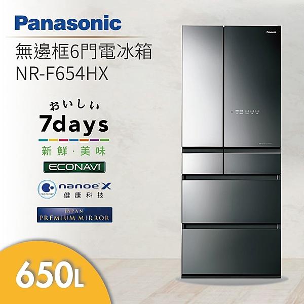 限時加贈好禮 Panasonic 國際牌 650公升 NR-F654HX 六門電冰箱 含基本安裝+舊機回收