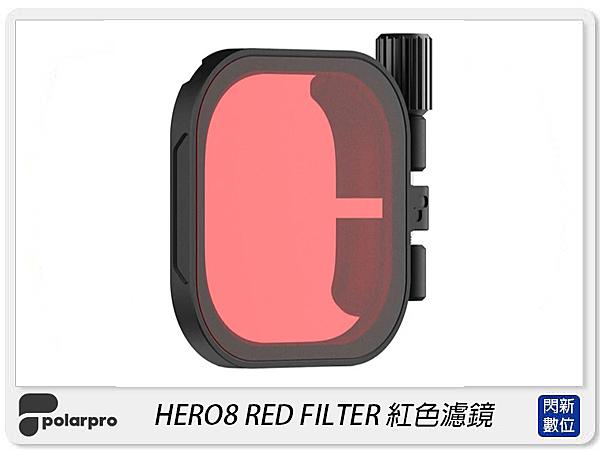 POLARPRO RED FILTER HERO8 BLACK 紅色濾鏡 潛水 浮潛 防水殼 H8B (公司貨)