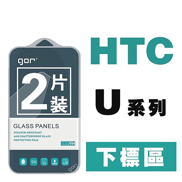 【GOR保護貼】HTC U系列 9H鋼化玻璃保護貼 全透明非滿版2片裝 公司貨 現貨