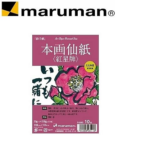 日本 maruman  S135C 紅星牌 宣紙 10入 /組